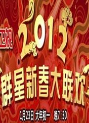 东方卫视2012春晚