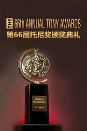 第66届托尼奖颁奖典礼