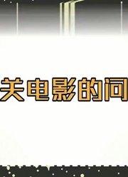 张子枫彭昱畅塑料兄妹实力battle