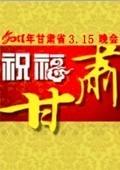 甘肃卫视315晚会2011