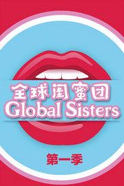 全球闺蜜团 第1季
