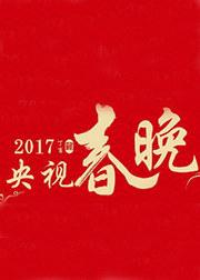 2018狗年央视春晚