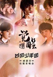 台风少年团出道首唱会