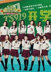 鲜活宝贝 2017