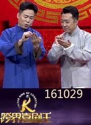 回看-何洁杨树林演绎爆笑爱情故事 1029