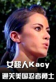 女超人Kacy通关美国忍者勇士