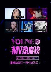 YOUNG·MV热度榜十二期