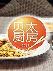 贝太厨房 2017