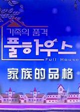 家族的品格FullHouse