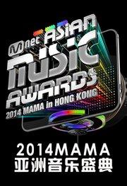2014MAMA亚洲音乐盛典