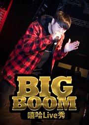 BIG BOOM 嘻哈北京