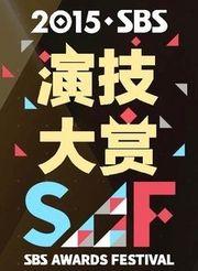 SBS演技大赏