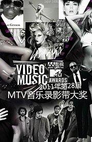 第28届MTV奖表演嘉宾阵容