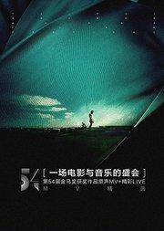 一场电影与音乐的盛会——第54屆金马奖获奖作品原声MV+精彩LIV