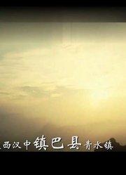 中国故事镇巴民歌