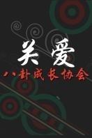 关爱八卦成长协会2013