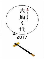 大厨之作 2017
