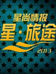 星旅途2013
