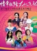 第十七届南宁国际民歌艺术节