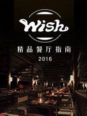 WISH精品餐厅指南2016
