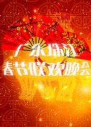 广东珠江2014春晚