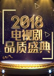 2018电视剧品质盛典
