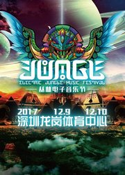 2017丛林电子音乐节