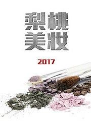 梨桃美妆 2017