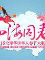 2015华人华侨春晚