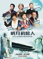 2016贵州卫视中秋晚会