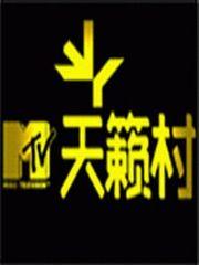 mtv天籁村