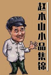 赵本山小品集锦