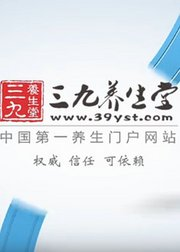 中医养生-张立-三九养生堂