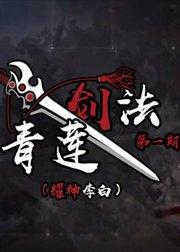 王者荣耀小饭堂出品【王者荣耀教学视频】