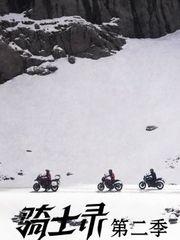 骑士录第2季