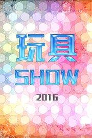 玩具SHOW 2016