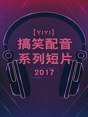 【YIYI】搞笑配音系列短片 2017
