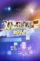 欢乐星期二 2014
