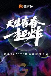 芒果TV2020年度招商资源推介会