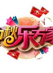 安徽卫视2015中秋晚会