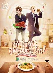 拜托了冰箱中国版第2季