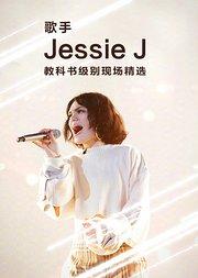 歌手—Jessie J教科书级别现场精选