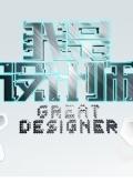 我是设计师