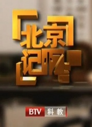 北京记忆台庆35周年特辑
