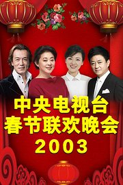 中央电视台春节联欢晚会2003