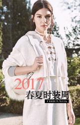 2017春夏时装周