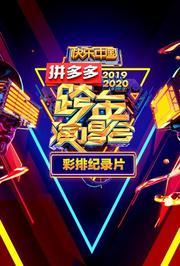 2019-2020湖南卫视跨年演唱会彩排纪录片