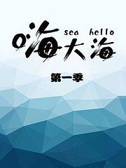 嗨大海第1季
