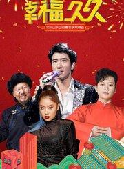 山东卫视2019春晚