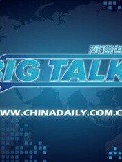 ChinaDaily对话世界